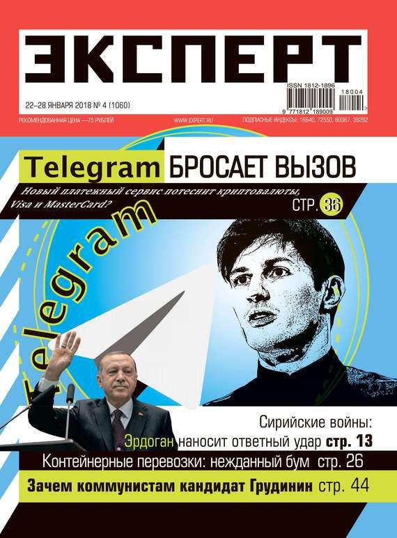 все цены на Редакция журнала Эксперт Эксперт 04-2018