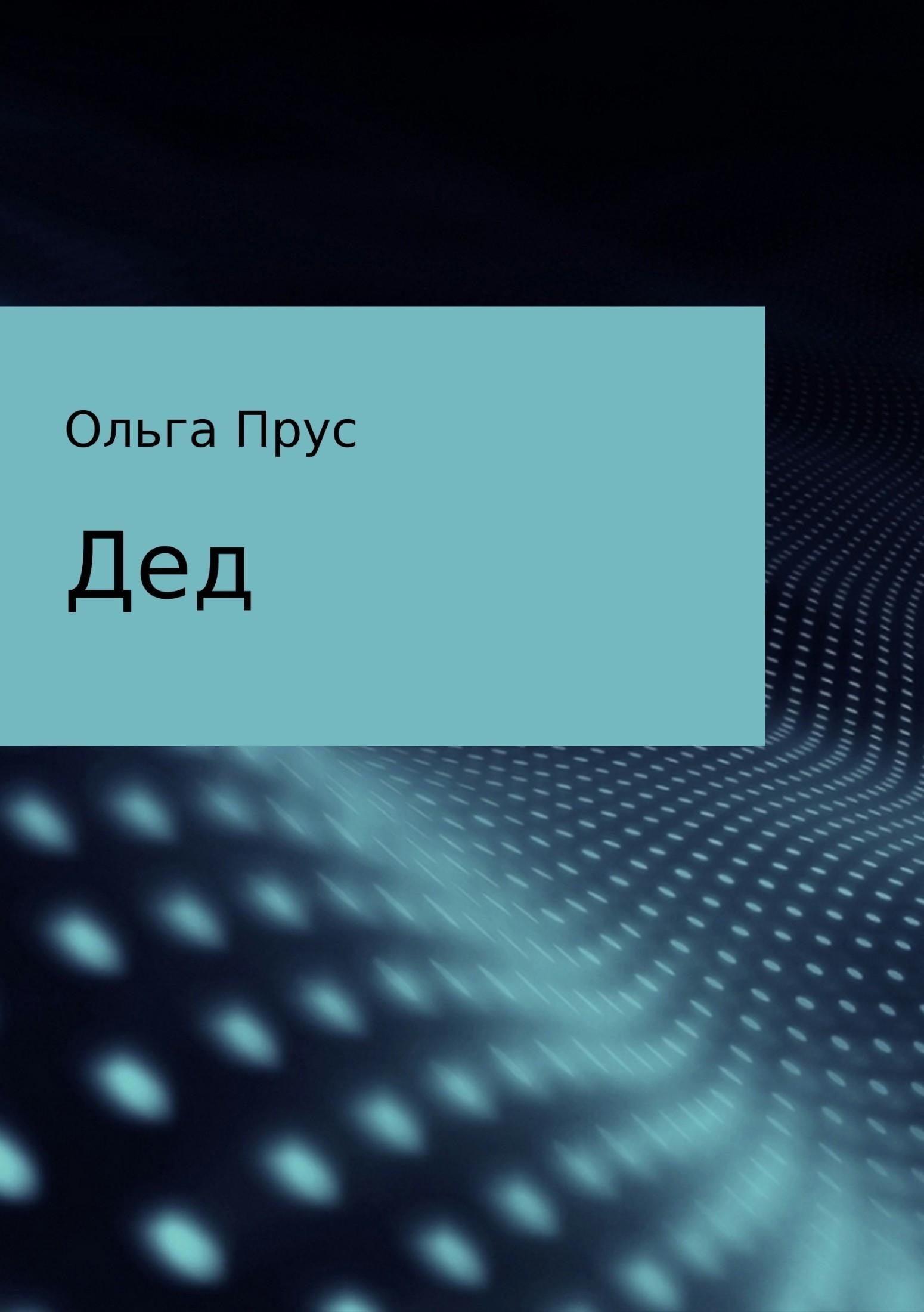 Ольга Александровна Прус Дед книги эксмо как относиться к себе и к людям