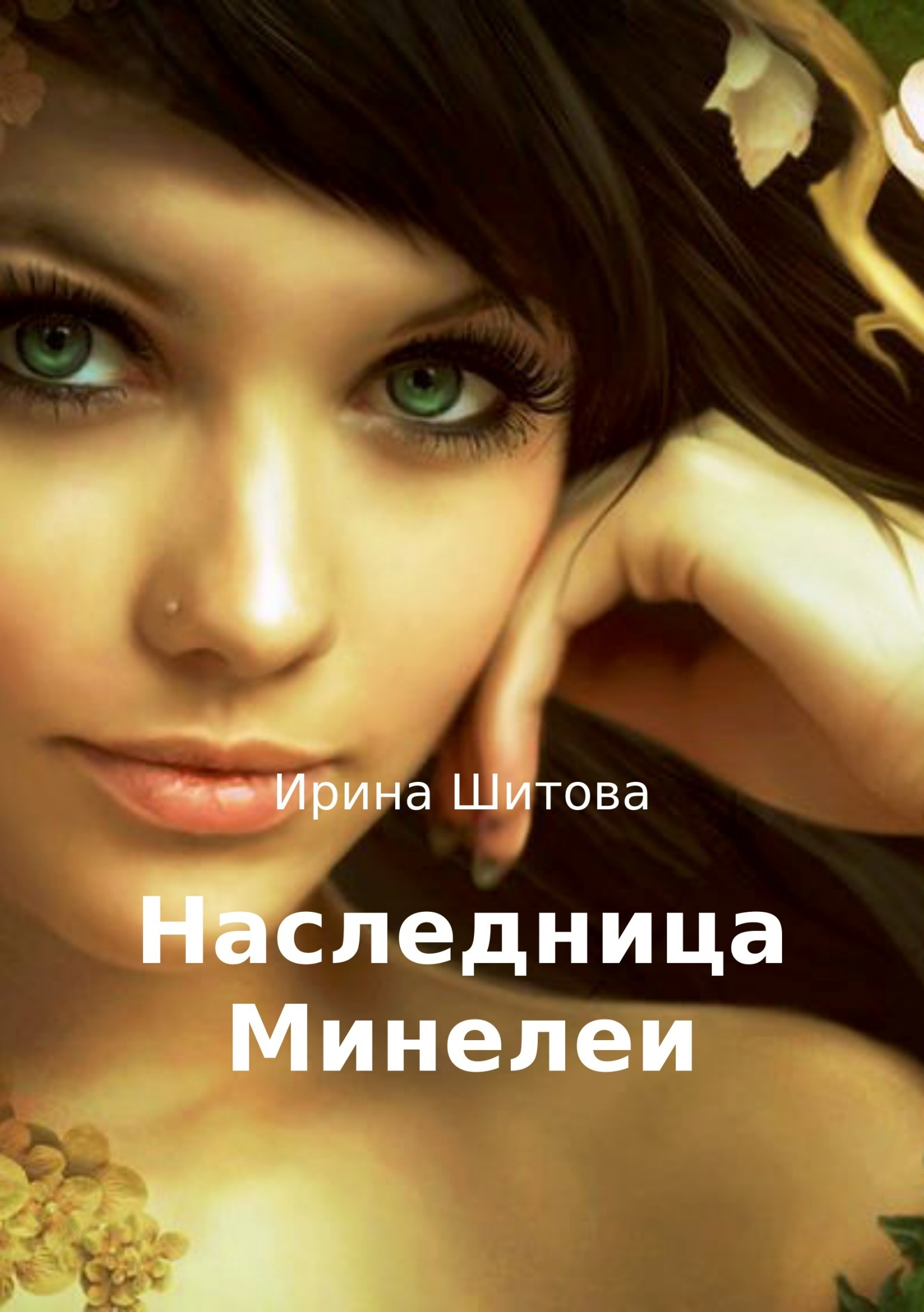 Ирина Владимировна Шитова. Наследница Минелеи