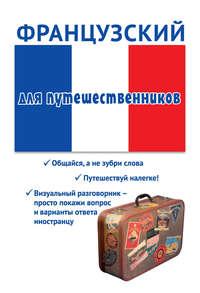 Т. Л. Черноситова - Французский для путешественников