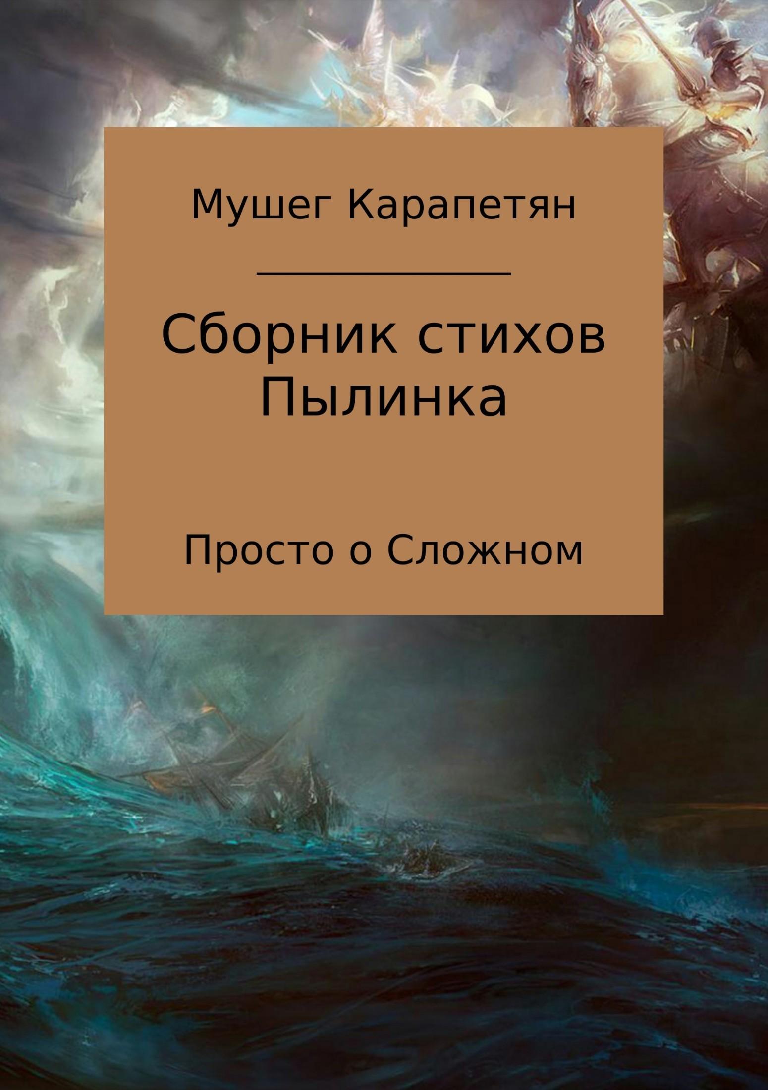 Мушег Гайкович Карапетян бесплатно