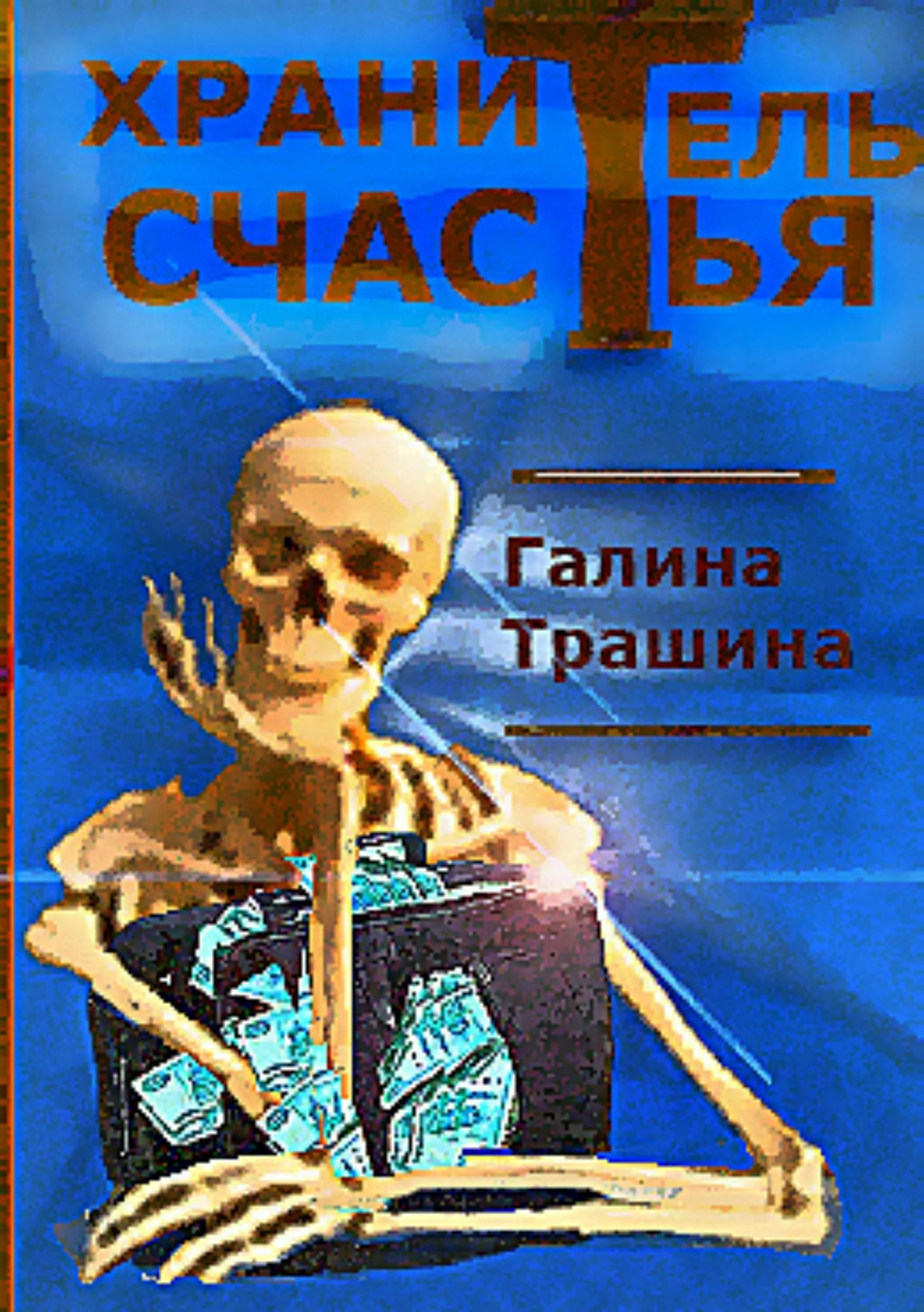 Галина Трашина - Хранитель счастья