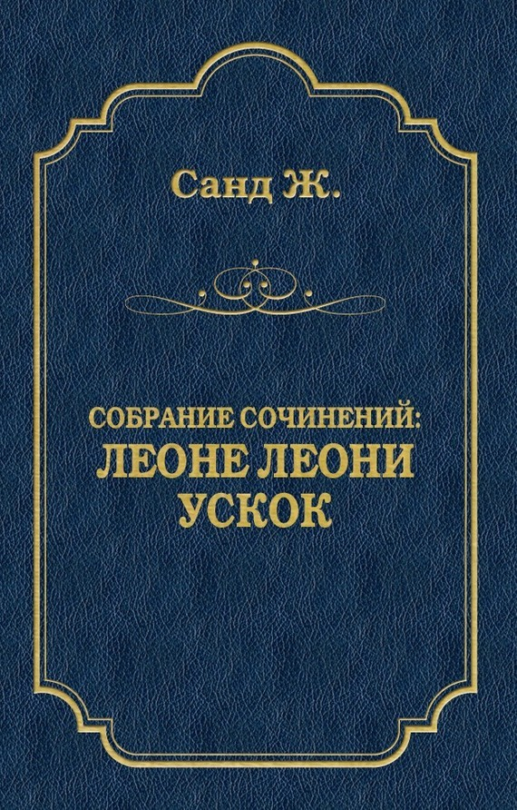 Жорж Санд бесплатно