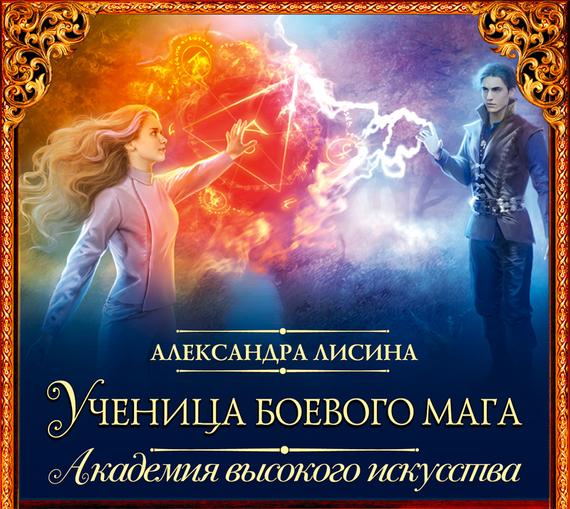 Александра Лисина Ученица боевого мага александра лисина игрок
