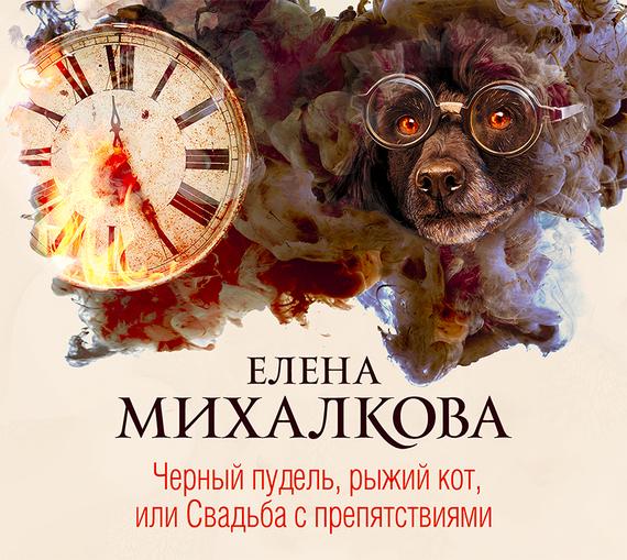 Елена Михалкова Черный пудель, рыжий кот, или Свадьба с препятствиями михалкова елена ивановна михалкова под комплект настоящий детектив