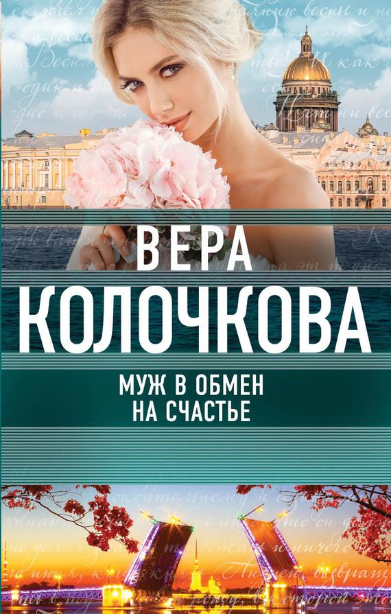 Вера Колочкова Муж в обмен на счастье вольдемар бонзельс приключения пчелки майи