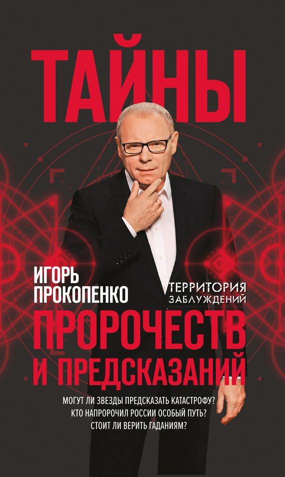 Игорь Прокопенко Тайны пророчеств и предсказаний нострадамус полное собрание пророчеств