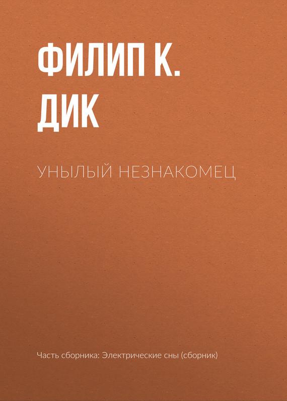 Филип К. Дик Унылый незнакомец за сколько можно шубу в суньке