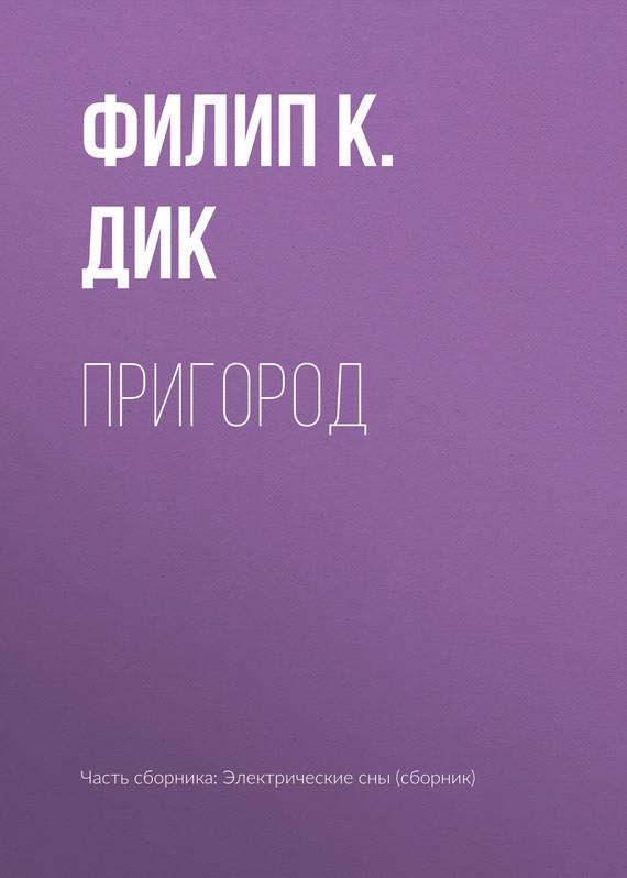 Филип К. Дик Пригород