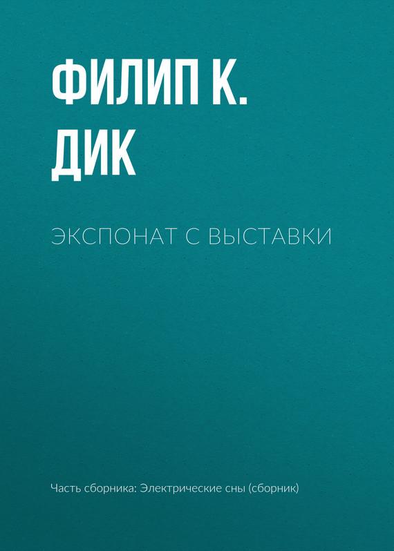 Филип К. Дик бесплатно
