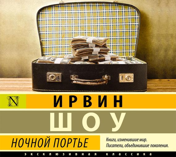 Ирвин Шоу Ночной портье г ульяновск билиты на ледовое шоу