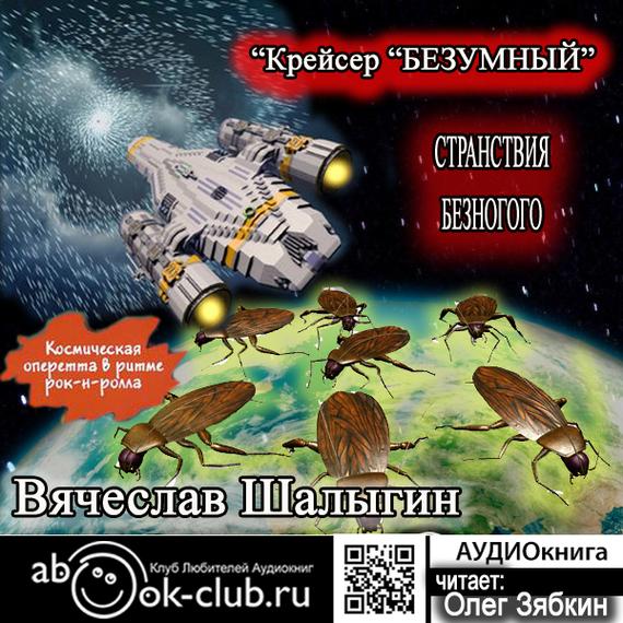 Вячеслав Шалыгин Крейсер «Безумный» вячеслав шалыгин найти героя