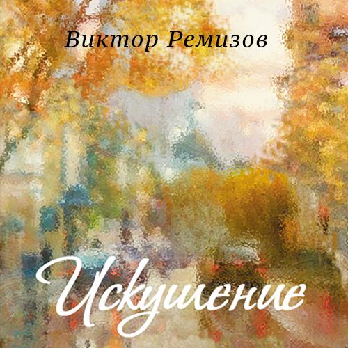 Виктор Ремизов Искушение декопир лист в хабаровске