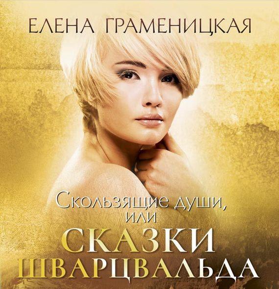 Елена Граменицкая Скользящие души, или Сказки Шварцвальда орудие ведьмы любовь