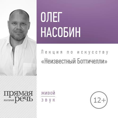 Олег Насобин Лекция «Неизвестный Боттичелли» неизвестный друг