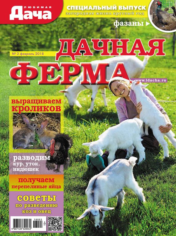 Отсутствует Любимая дача. Спецвыпуск №02/2018. Дачная ферма дача и сад
