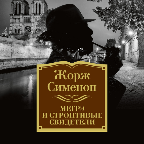 Жорж Сименон Мегрэ и строптивые свидетели издательство аст азбука электроники