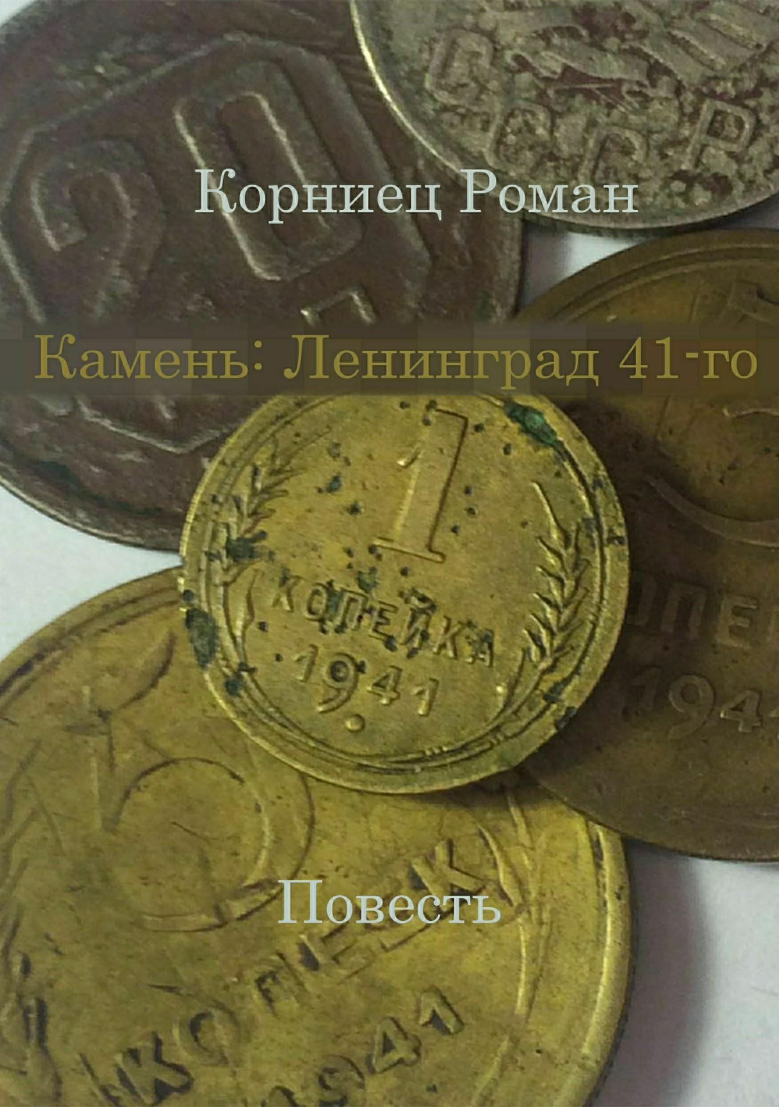 Камень: Ленинград 41-го