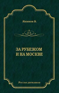 В. Л. Якимов - За рубежом и на Москве