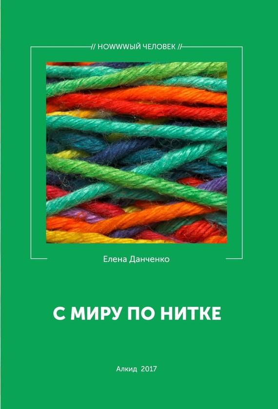 Елена Данченко бесплатно