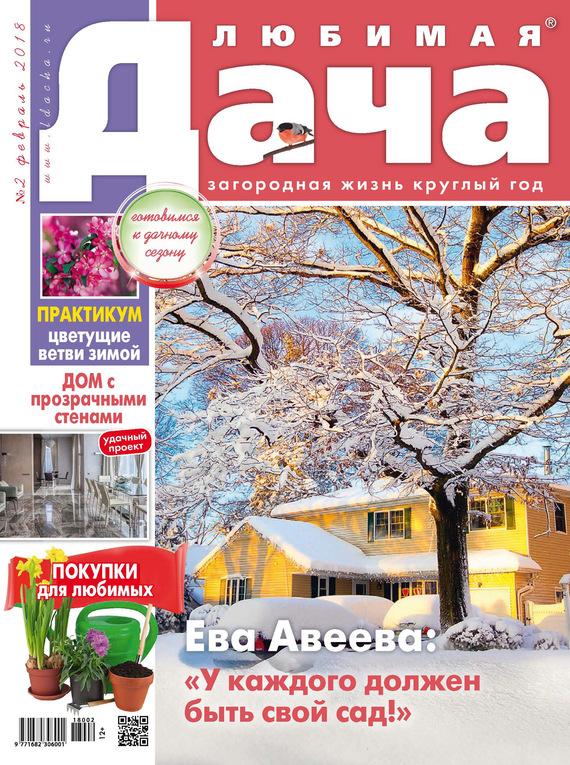 Отсутствует Любимая дача №2/2018 дача и сад