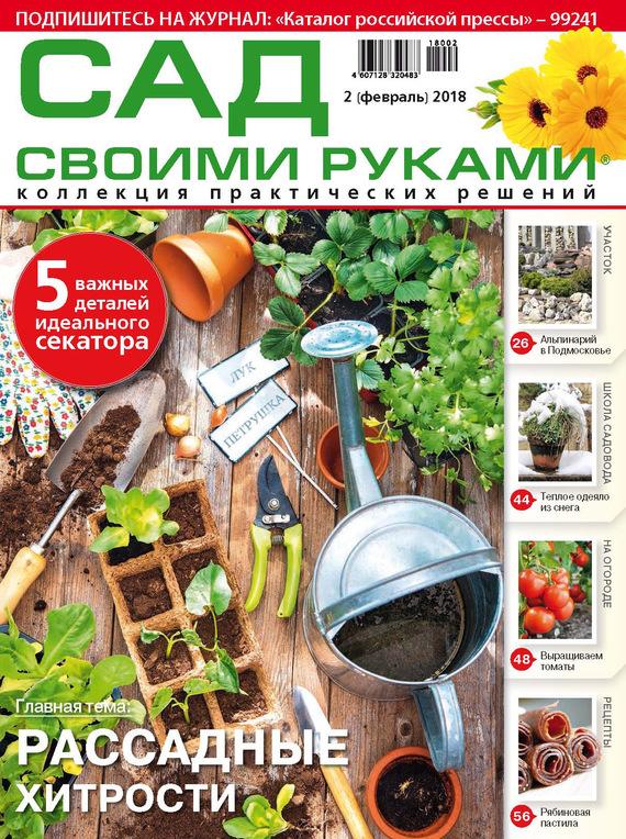 Отсутствует Сад своими руками №2/2018 журнал сад своими руками дачные секреты