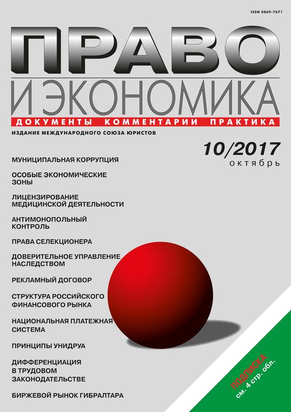 Отсутствует Право и экономика №10/2017 отсутствует право и экономика 07 2015