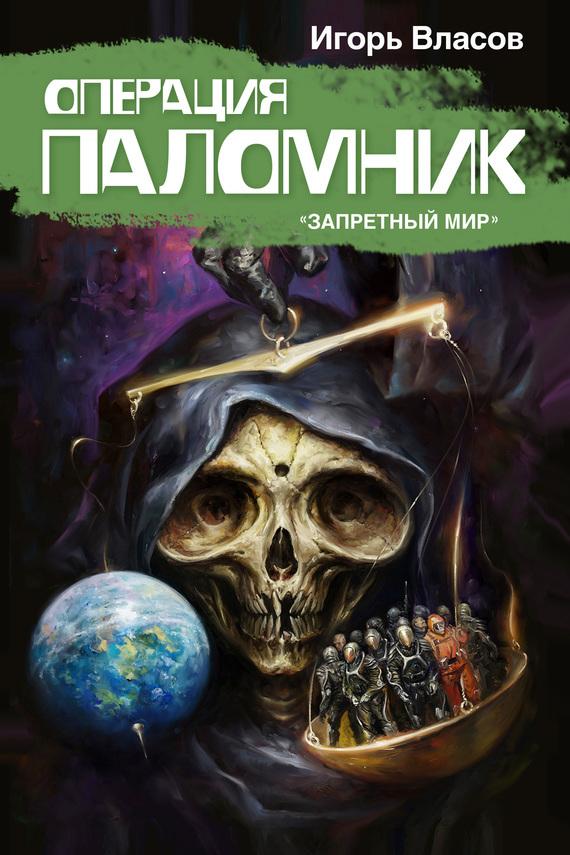 Игорь Власов - Операция Паломник