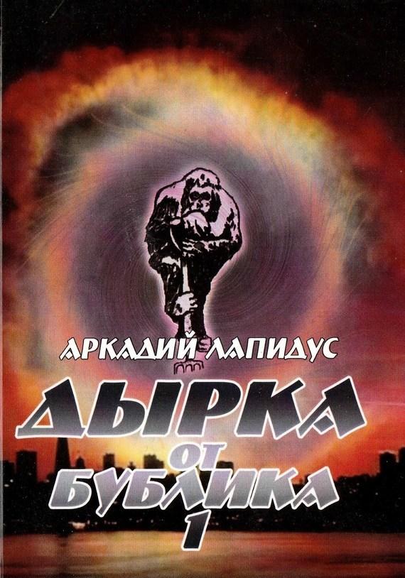 Аркадий Лапидус бесплатно