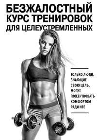 Стейси Симс - Безжалостный курс тренировок для целеустремленных