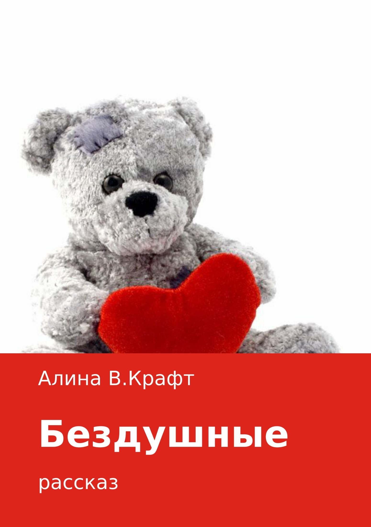 Алина В. Крафт Бездушные