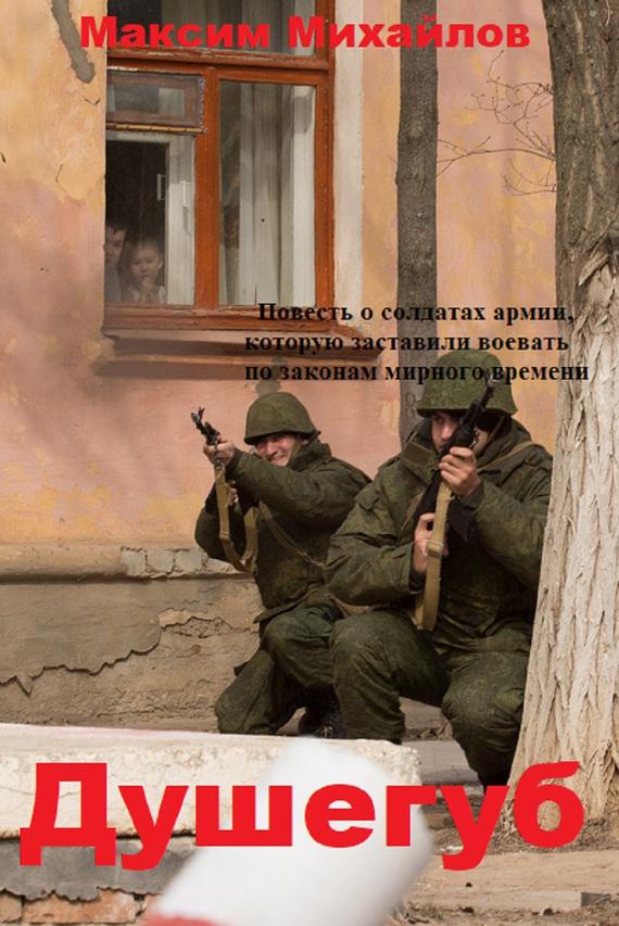 Максим Михайлов. Душегуб