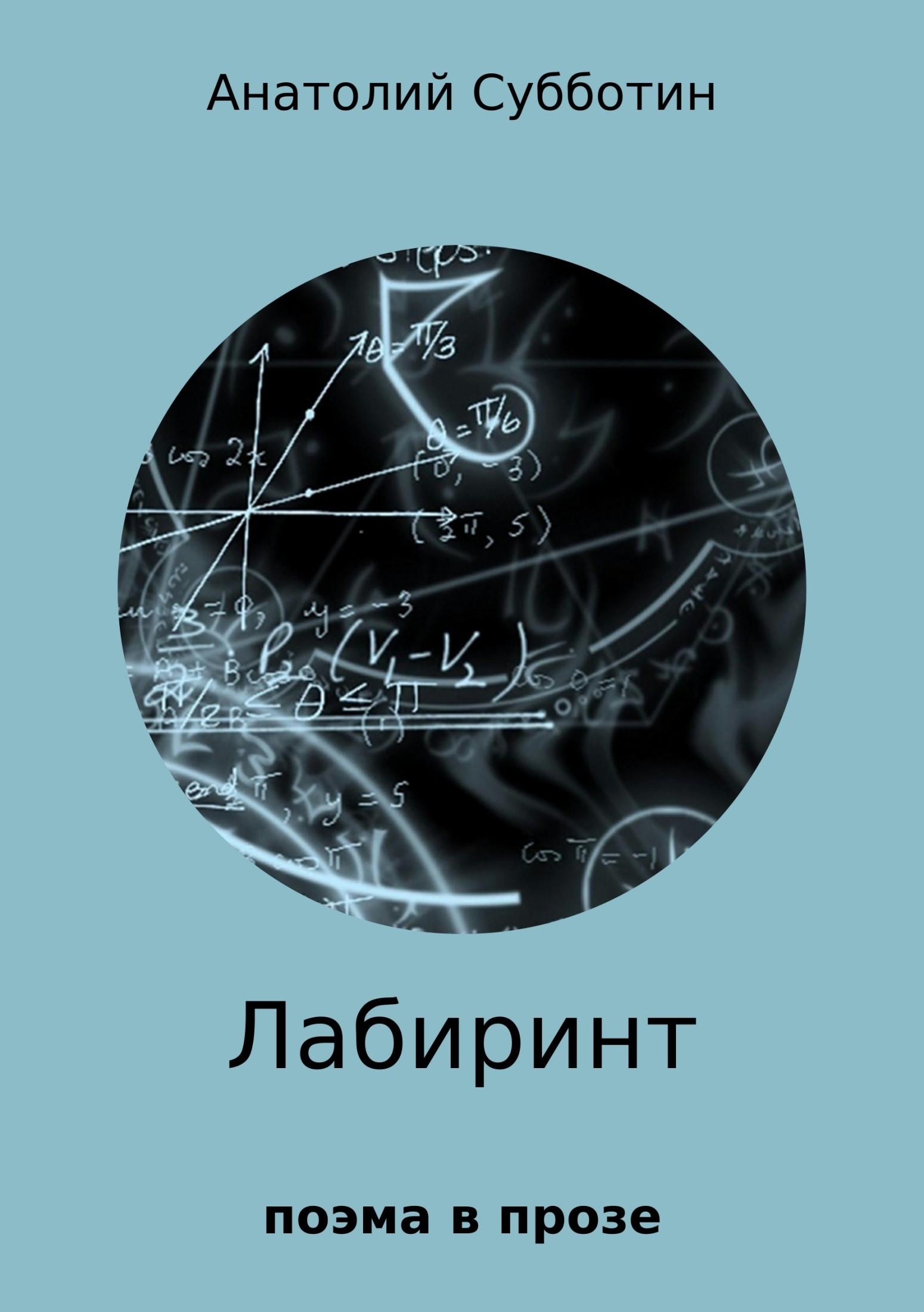 Лабиринт. Поэма в прозе