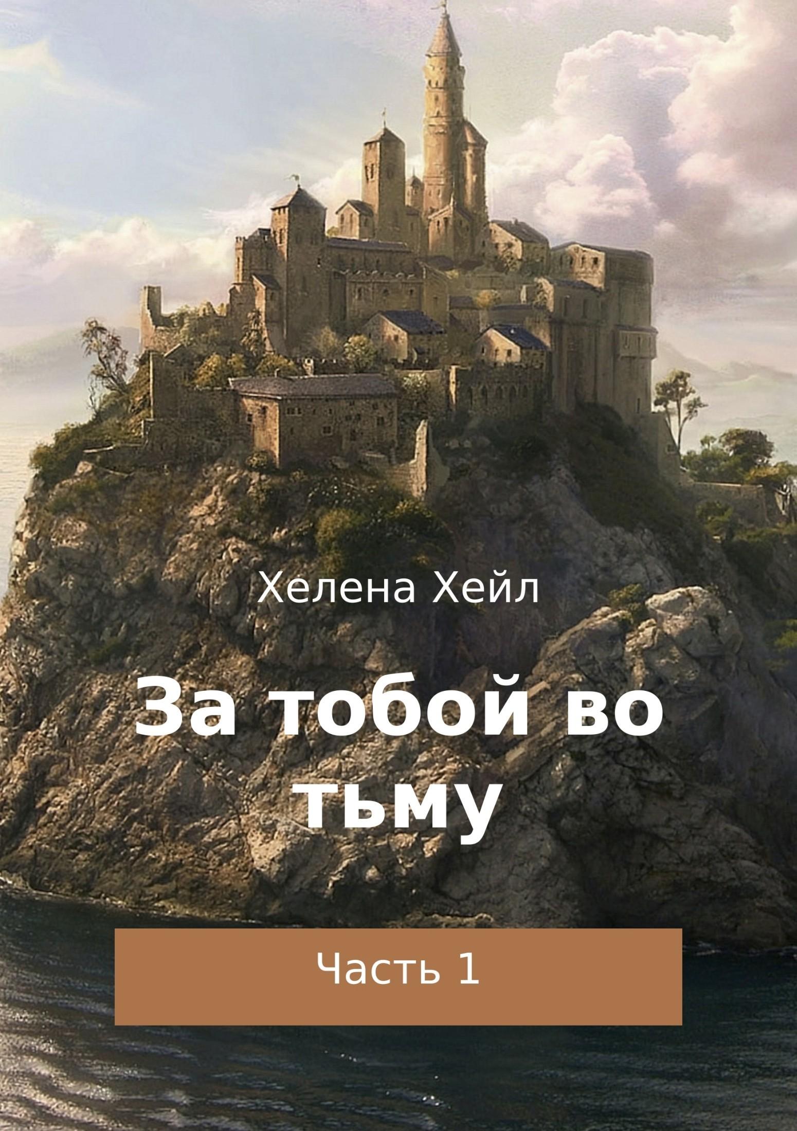 Хелена Алексеевна Хейл бесплатно