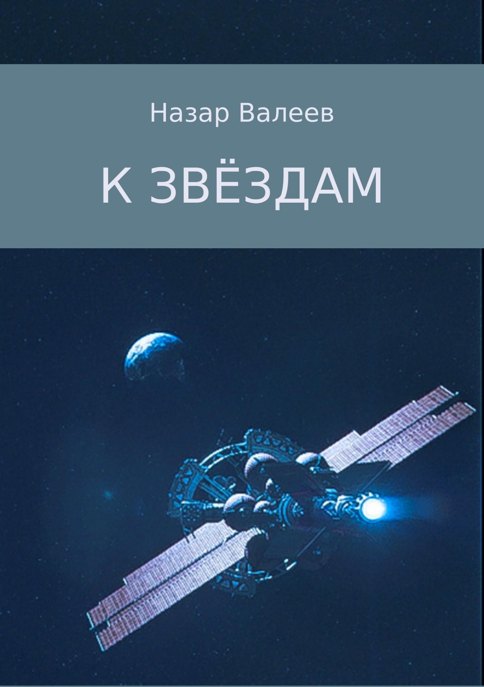 Назар Валеев - К звёздам