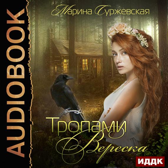 Марина Суржевская. Тропами вереска