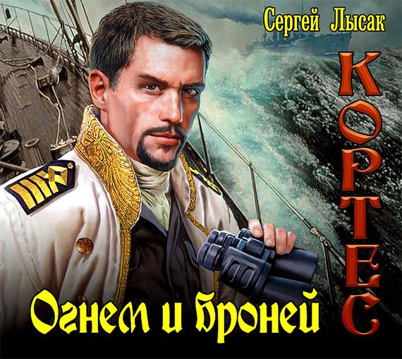 Сергей Лысак. Огнем и броней