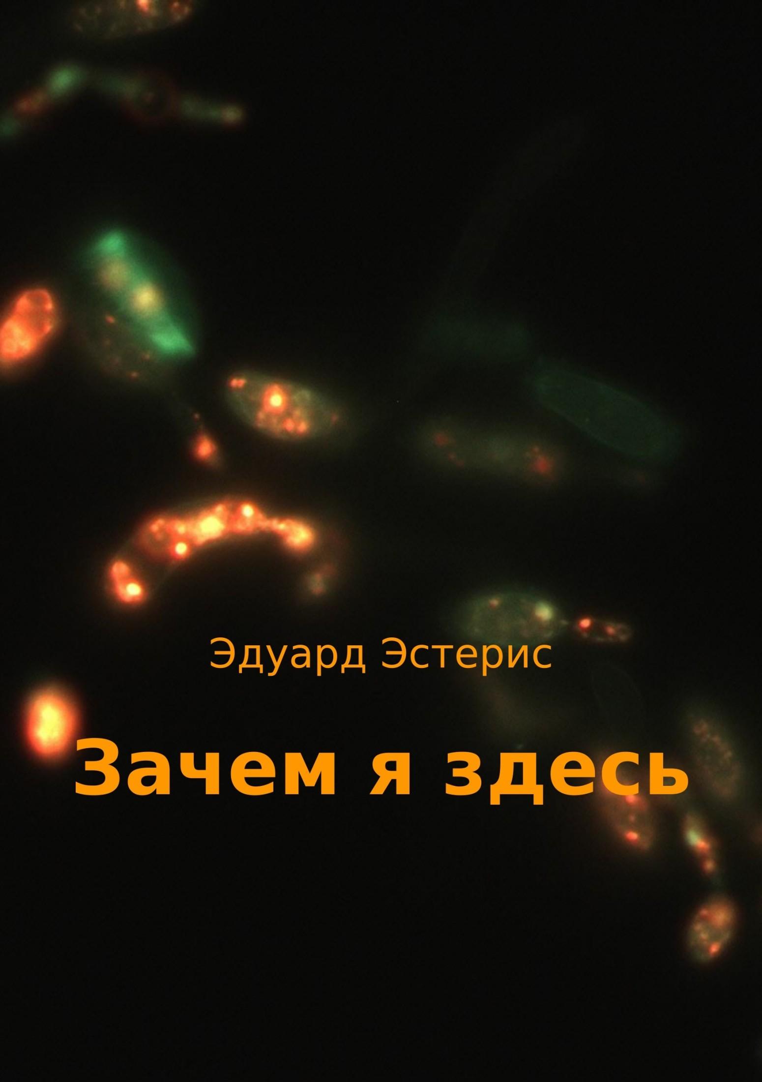 Эдуард Эстерис бесплатно