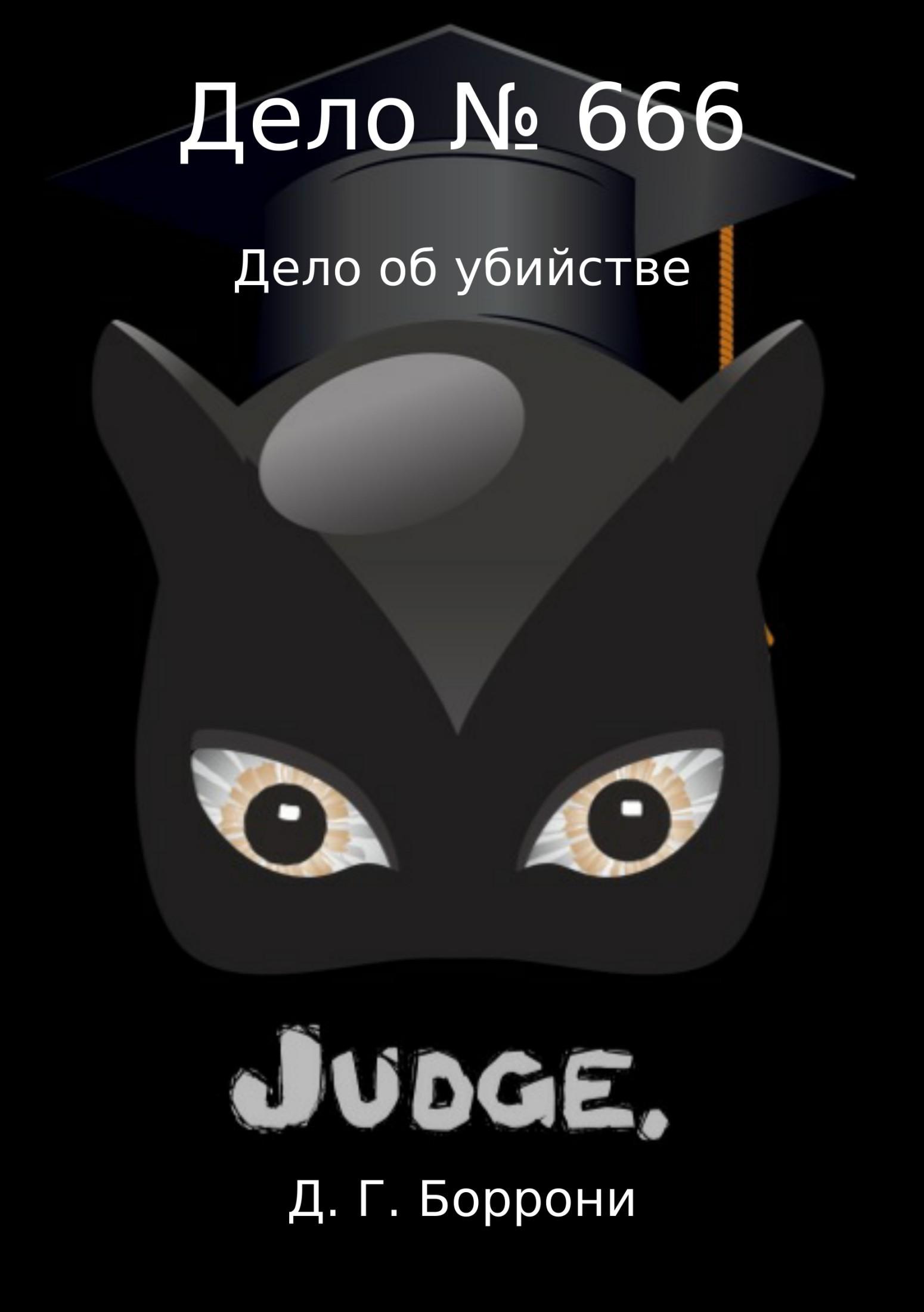 Дмитрий Георгиевич Боррони Дело № 666: дело об убийстве букина о азбука бухгалтера просто об упрощенке
