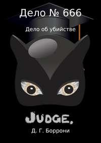 Дмитрий Георгиевич Боррони - Дело № 666: дело об убийстве