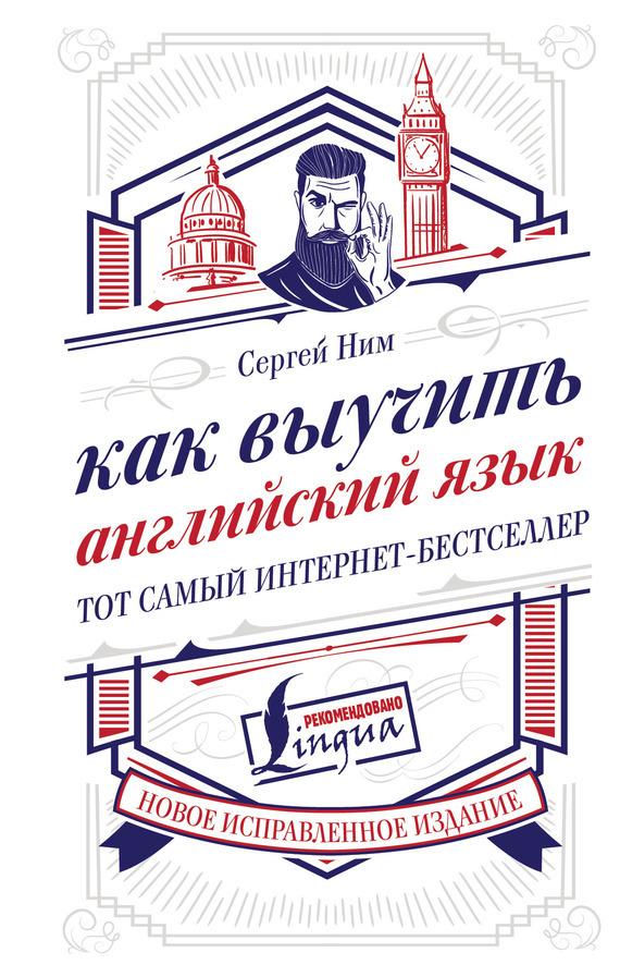Сергей Ним. Как выучить английский язык