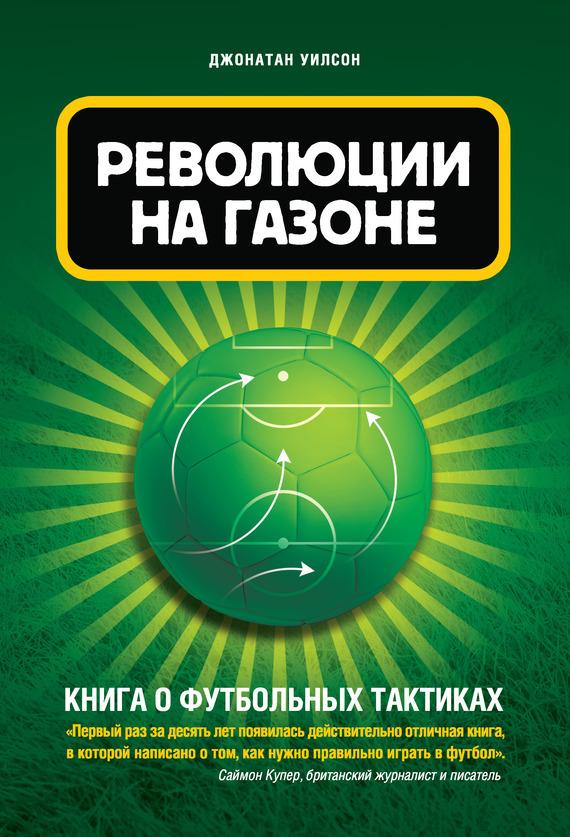 Джонатан Уилсон - Революция на газоне. Книга о футбольных тактиках