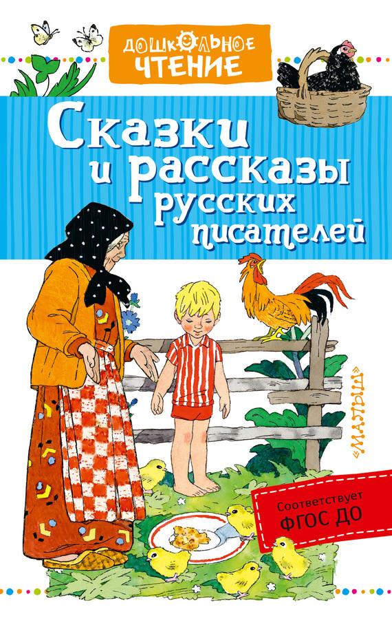 Лев Толстой Сказки и рассказы русских писателей (сборник)