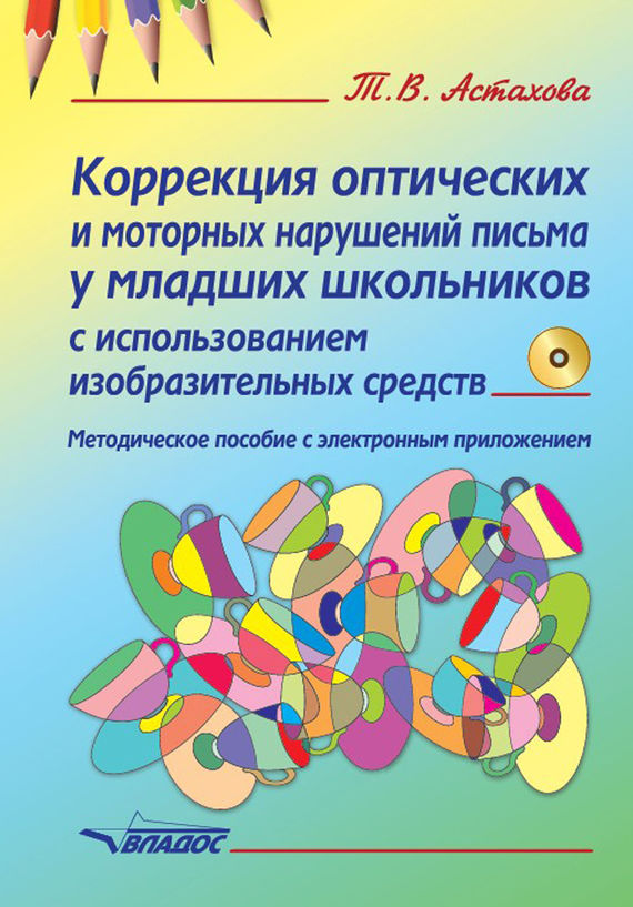 Т. В. Астахова бесплатно
