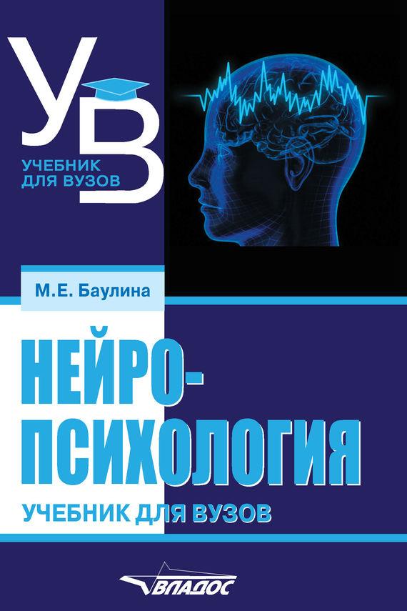 М. Е. Баулина Нейропсихология. Учебник для вузов формирование структур в водных растворах молекулами флокулянтов