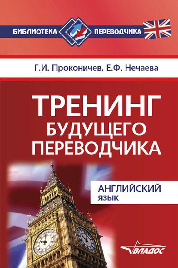 Е. Ф. Нечаева бесплатно