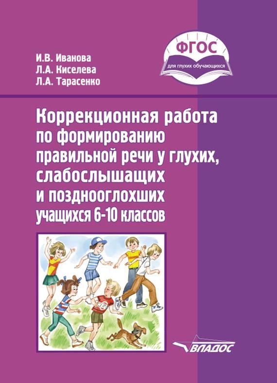 Л. А. Тарасенко бесплатно