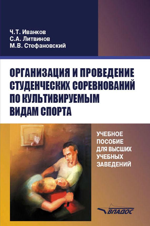 Ч. Т. Иванков бесплатно