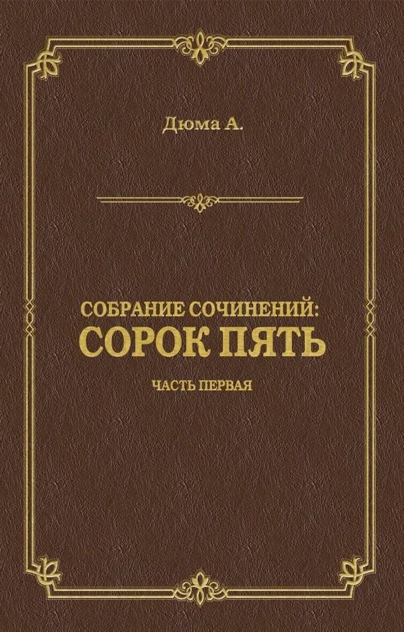Александр Дюма Сорок пять. Часть первая цена