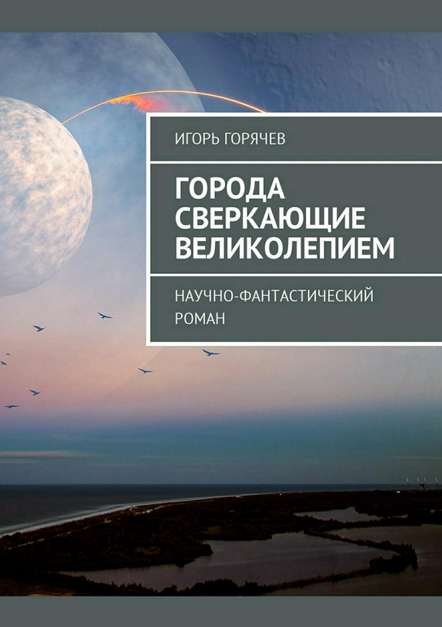 Игорь Вениаминович Горячев Города Сверкающие Великолепием
